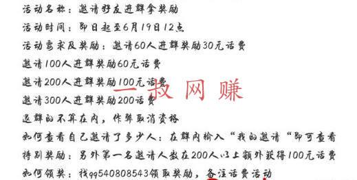 迅速增加群人数的 qq 群营销技巧 _ 适合大学生的 25 个副业,怎么领 1000 元红包插图