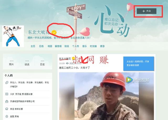副业包括哪些行业,杜海涛副业是做什么的 _QQ 认证空间中潜藏的巨大用户财富插图1