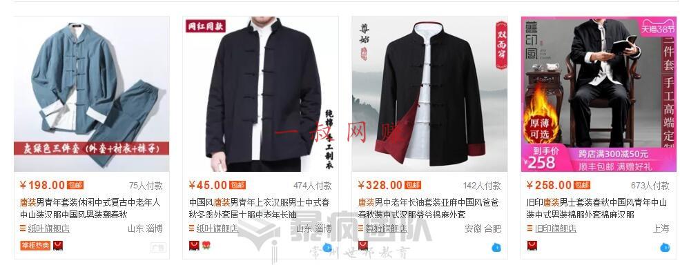 一叔说项目 01:开淘宝网店赚钱产品篇 _ 淘宝,赚钱插图1