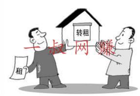 二房东赚钱的那些事 _ 赚钱插图
