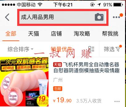 淘宝 _ 让淘宝 10 万精准流量用户看到你的广告插图2