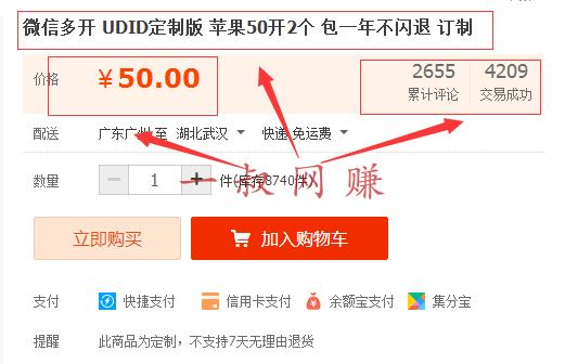 淘宝 _ 淘宝卖微信多开软件月入过万插图