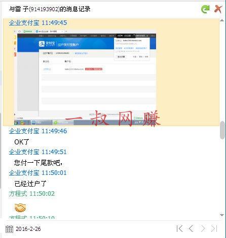 网上出售企业支付宝骗局,不看后悔 _ 杜海涛的副业有哪些,微信偏门一天赚 1000 元插图3