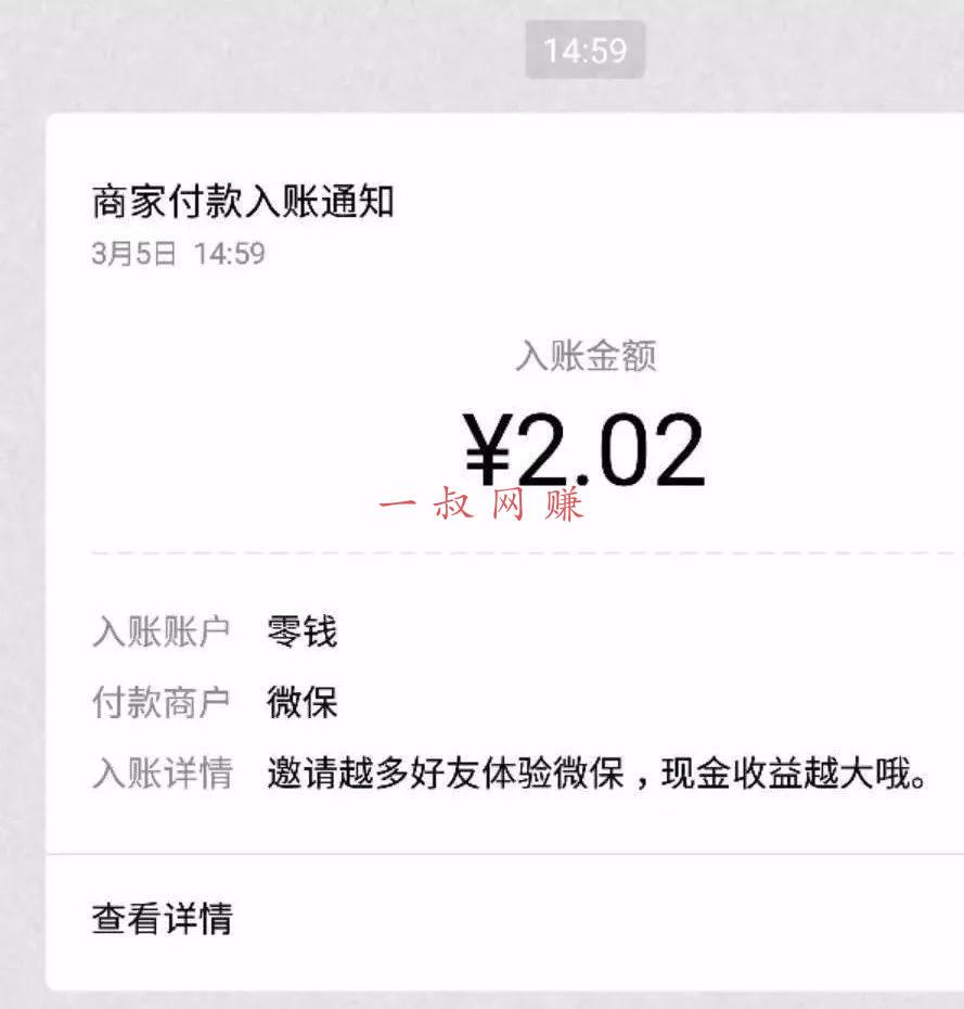 撸羊毛的好项目:腾讯微保,CPC 计佣金 _ 中学生赚钱的 40 个方法,淘宝接单 app 立返平台插图3
