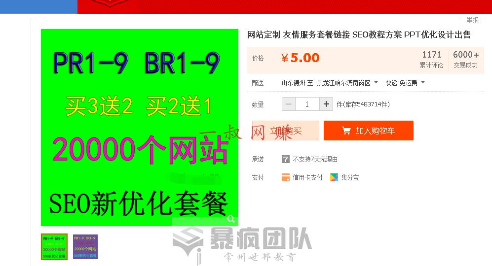 众寻老李:利用灰色手法空手套白狼,出售网站外链,既不伤站还能躺赚!_ 在上海下班后可以做什么兼职,手机上哪里可以做兼职插图