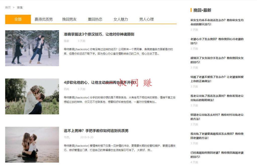 专属学生党兼职码字平台,适合下班后的兼职 _ 崛起的女性市场,撩汉项目 15 天收了三万插图