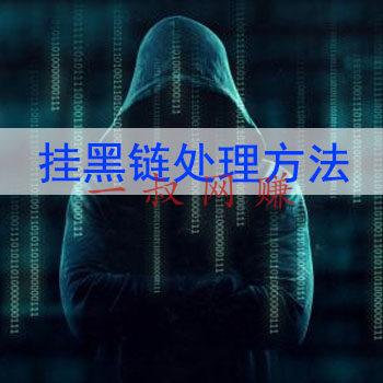 挂黑链(网站被挂黑链最佳处理办法与反攻击方案)_ 排行榜,网上打字赚钱插图