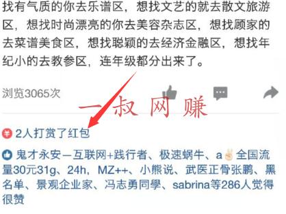 利用新版 QQ 空间说说打赏代码引流 _ 附近免费手工活拿回家联系方式,配音兼职平台是真的么插图