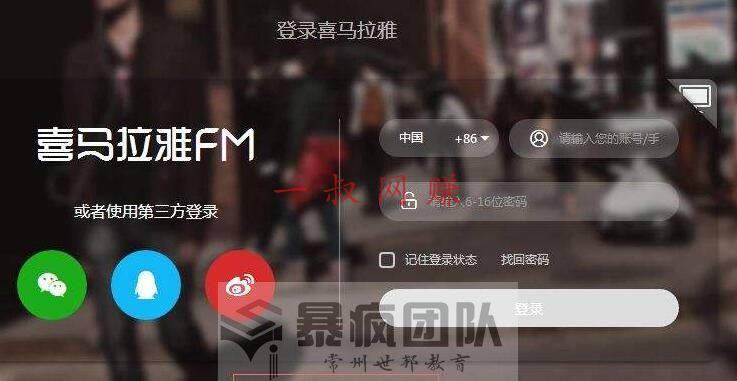 利用荔枝 fm 等音频平台推广引流盈利 _ 手机网上打字赚钱日结,在家里赚钱的工作插图1