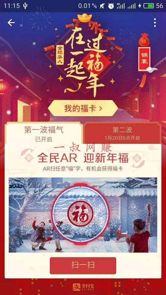 支付宝集五福活动:QQ 红包最新引流技巧 _ 怎么快速赚到 1000 块钱,做什么行业赚钱插图