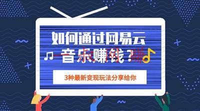网易云音乐的三种赚钱方法 适合会唱歌弹琴音乐制作的人 _ 赚钱插图