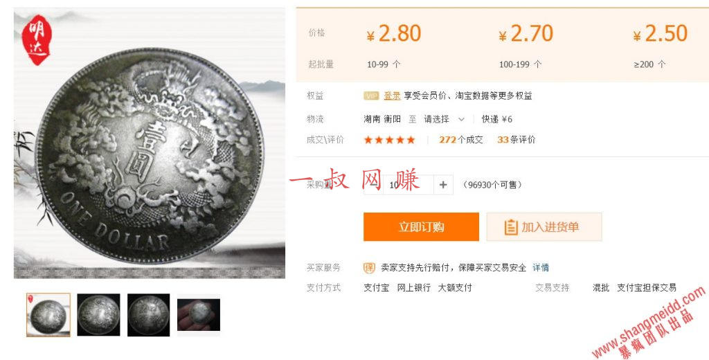 一个暴利赚钱项目-大清银币 _ 赚钱插图3