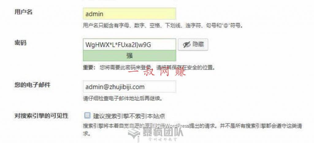 杜海涛的副业有哪些,上班族可以做的副业或者第二产业 _ 一小时快速搭建一个 wordpress 的网站插图9