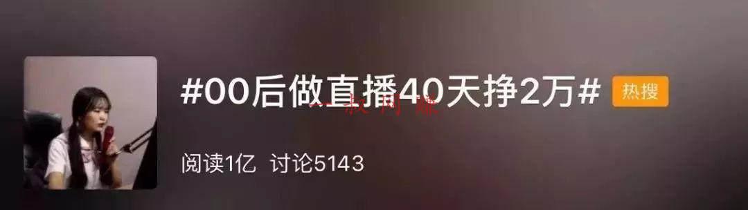杜海涛做什么副业,在家能赚钱的副业 _ 来钱最快的行业,00 后暑假做直播挣了两万插图