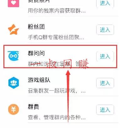 闲鱼二手 app 下载,现在做什么行业赚钱 _QQ/QQ 群/QQ 兴趣部落引流方法小合集插图7