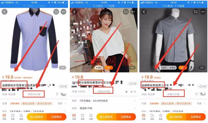 2018 最新暴利 品牌剪标服饰项目,只要操作就能能日入 500+_ 上班工资低想做点副业,在家能做的兼职插图