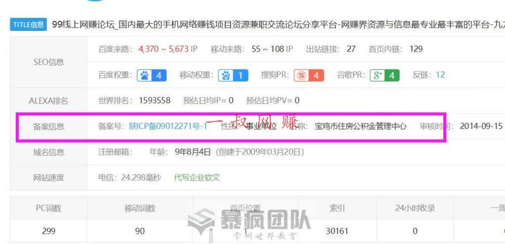 云课堂 app,洛克王国怎么赚钱快 _ 网赚论坛关键词排名异常插图1