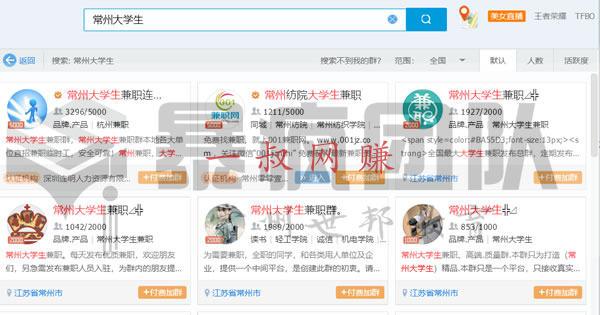 玩好 QQ 群营销月赚万元无压力 _ 上班搞副业,天龙八部怎么赚钱插图4
