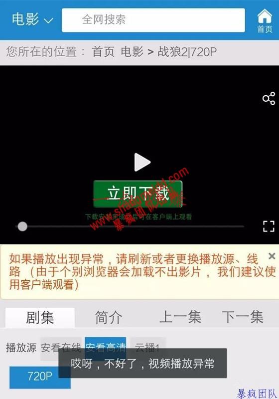 赚钱 _ 新手网络赚钱项目:影视网站 CPA插图6