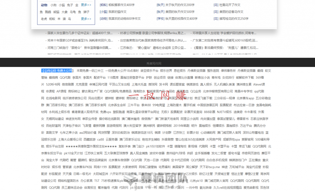 众寻老李:利用灰色手法空手套白狼,出售网站外链,既不伤站还能躺赚!_ 在上海下班后可以做什么兼职,手机上哪里可以做兼职插图5