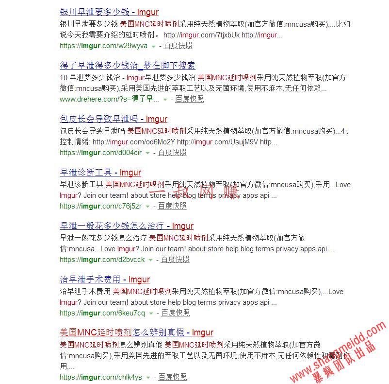 imgur 强大的自动化网络推广平台 _ 女生可以做什么副业,淘宝客服插图