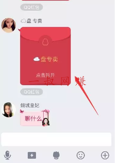 闲鱼二手 app 下载,现在做什么行业赚钱 _QQ/QQ 群/QQ 兴趣部落引流方法小合集插图3