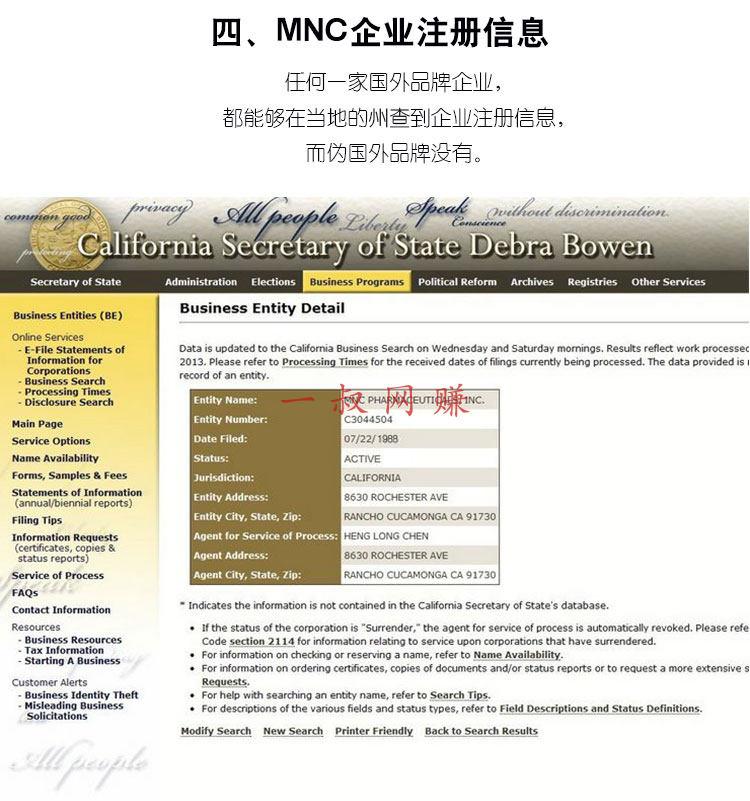 在上海如何一天赚 1000,网络在家兼职的正规平台有哪些啊 _ 独家总经销产品:美国 MNC 延时喷剂插图9