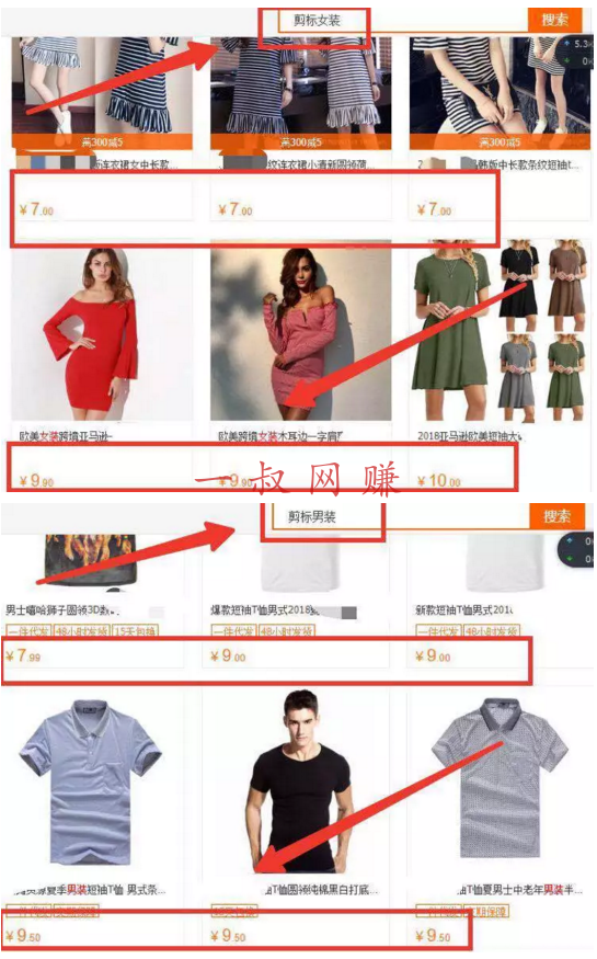 2018 最新暴利 品牌剪标服饰项目,只要操作就能能日入 500+_ 上班工资低想做点副业,在家能做的兼职插图6