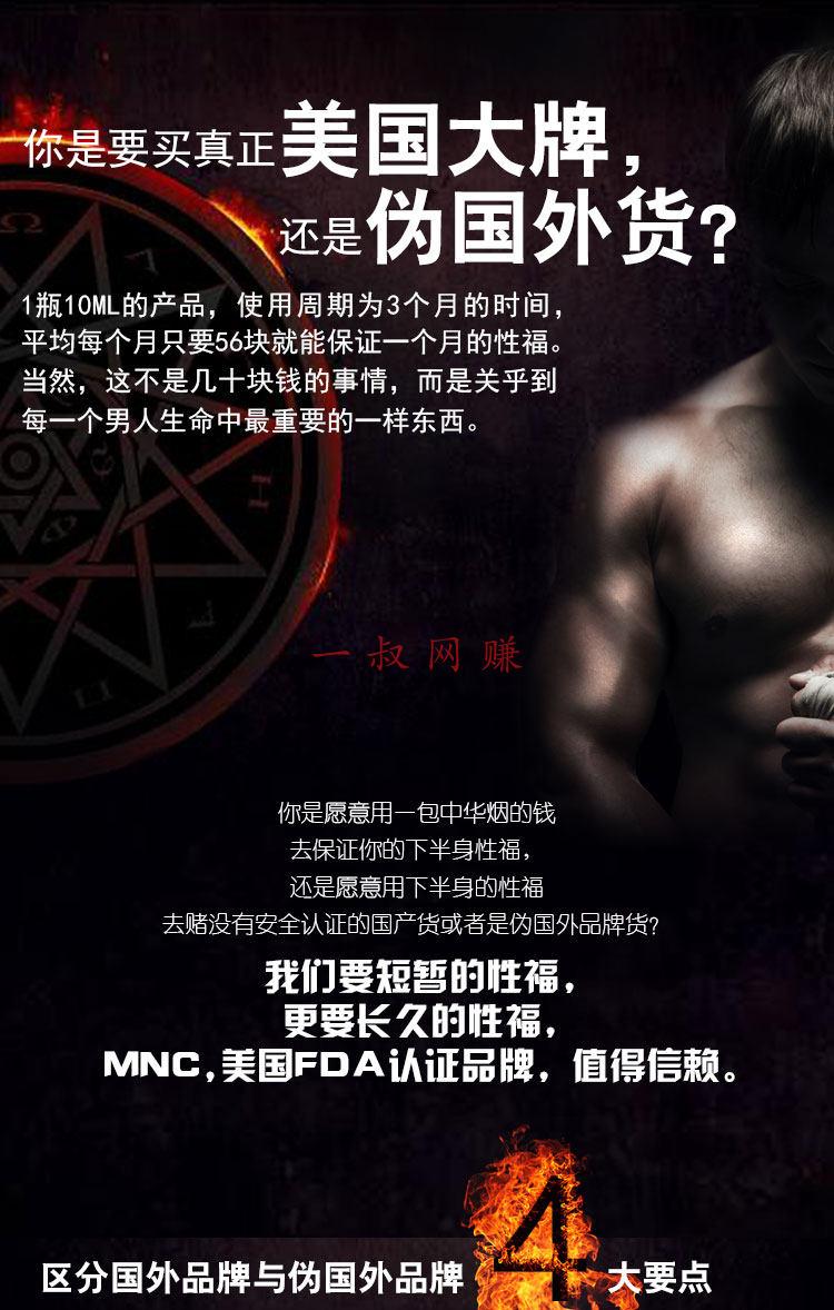 在上海如何一天赚 1000,网络在家兼职的正规平台有哪些啊 _ 独家总经销产品:美国 MNC 延时喷剂插图5