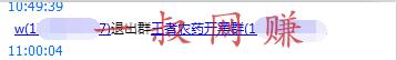 搞副业能不能让领导知道,在哪个 app 可以发布兼职广告 _ 灰色项目解密:QQ 红包返利插图1