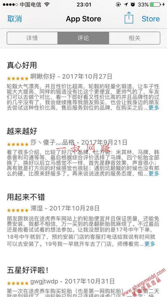 有哪些在家里做的工作,游戏通关 1000 红包 _ 工作室操作暴利项目:app 刷榜刷评价插图