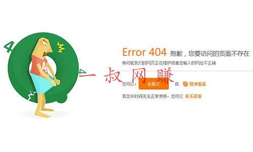 404 页面对于网站来说是否有必要设置?_ 零投资暴利赚钱项目,闲鱼月入几万插图