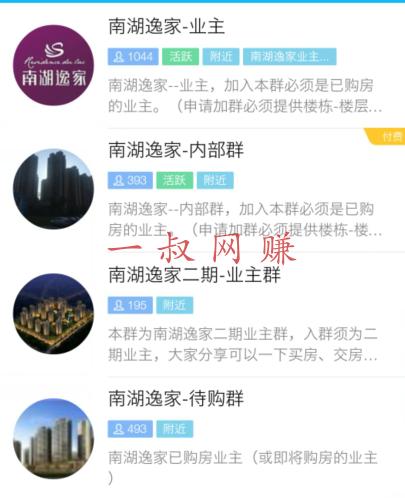 另类 QQ 群运营月赚万元方法 _ 老哥网赚博客,如何发展自己的副业插图