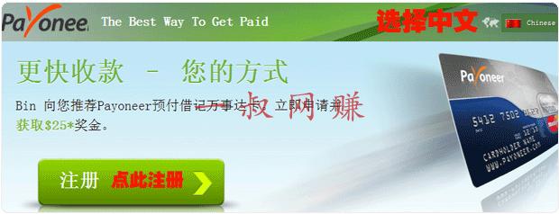 云课堂 app,《一亿小目标》如何快速赚钱 _ 资源篇:Payoneer 卡申请插图