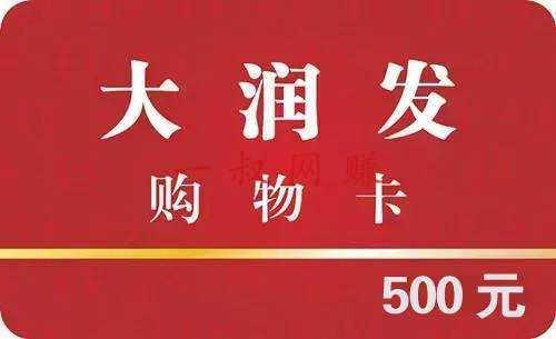 购物卡回收换现金方法 _ 闲鱼月入 1 万是真的吗,适合上班族的周末兼职插图2