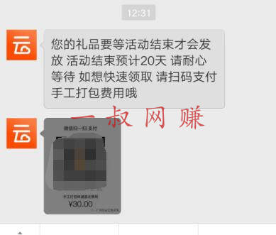 网络上两个日赚千元的微信公众号骗钱灰色项目 _ 北京找兼职的 app 哪个靠谱,现在做什么生意最赚钱插图2