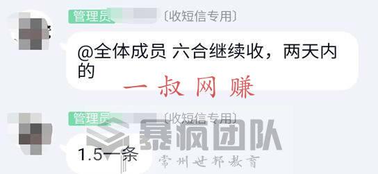 赚钱 _ 揭秘近期棋牌菠菜等垃圾短信回收赚钱项目插图