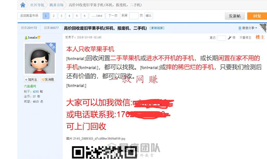 赚钱 _ 地方论坛引爆二手手机回收和销售的赚钱项目插图6