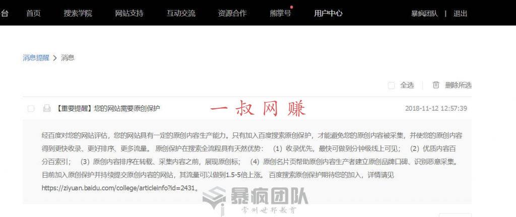 网站 SEO 优化的重要平台-熊掌号 _ 有人在做天天乐点赞兼职吗,没本钱干什么挣钱快插图2