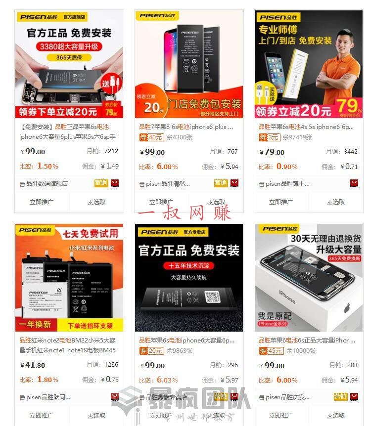小成本适合女孩子开的店,副职业哪个赚钱 _ 网站淘客推广好产品:品胜电池插图1
