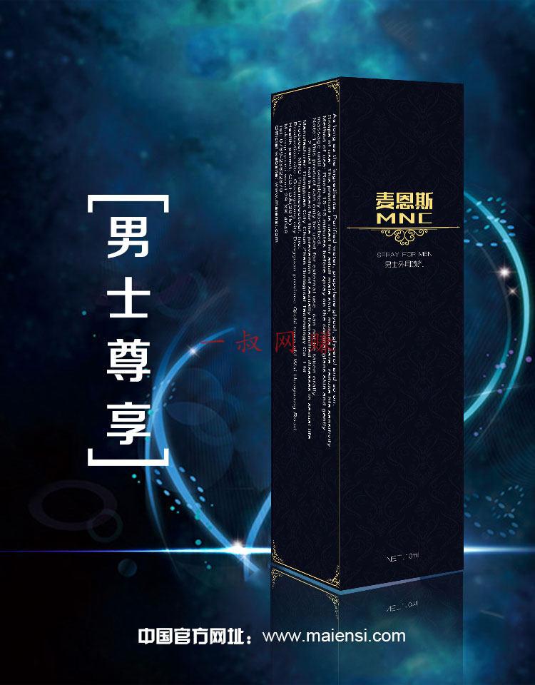 在上海如何一天赚 1000,网络在家兼职的正规平台有哪些啊 _ 独家总经销产品:美国 MNC 延时喷剂插图3