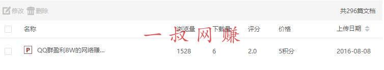 解密文档分享赚钱(上)_ 赚钱插图7