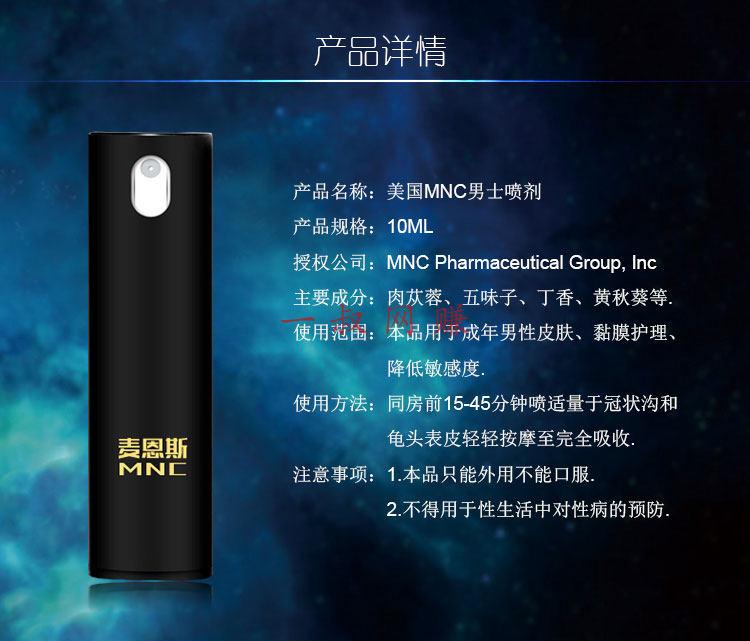 在上海如何一天赚 1000,网络在家兼职的正规平台有哪些啊 _ 独家总经销产品:美国 MNC 延时喷剂插图4