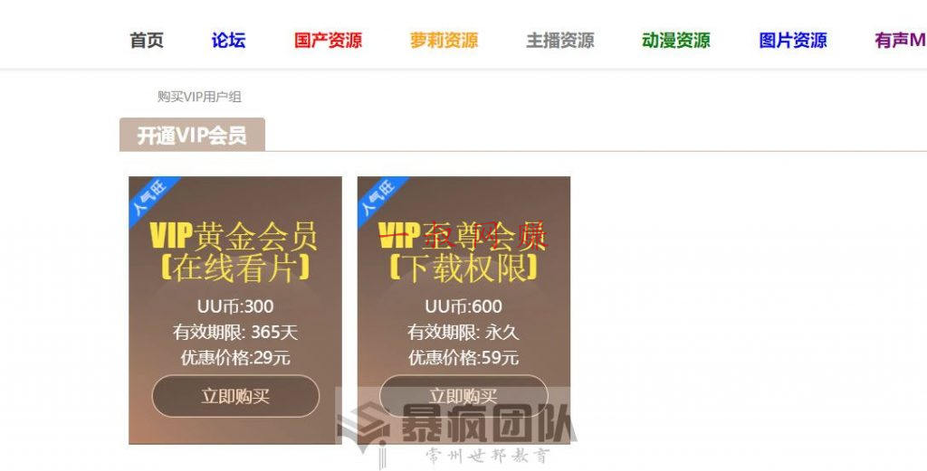 QQ 群排名+色流变现网站=暴利项目 _ 现在做什么副业比较赚钱,学生怎么样快速赚 1000 元插图3