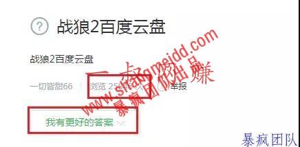 赚钱 _ 新手网络赚钱项目:影视网站 CPA插图10