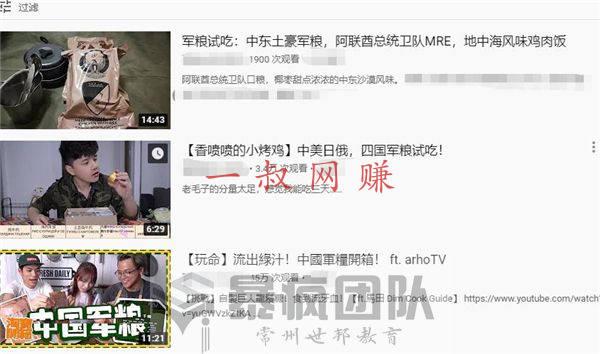 赚钱 _ 另类吃播:录制军粮试吃视频赚钱法插图1