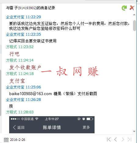 网上出售企业支付宝骗局,不看后悔 _ 杜海涛的副业有哪些,微信偏门一天赚 1000 元插图
