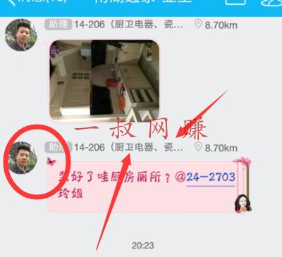 另类 QQ 群运营月赚万元方法 _ 老哥网赚博客,如何发展自己的副业插图2