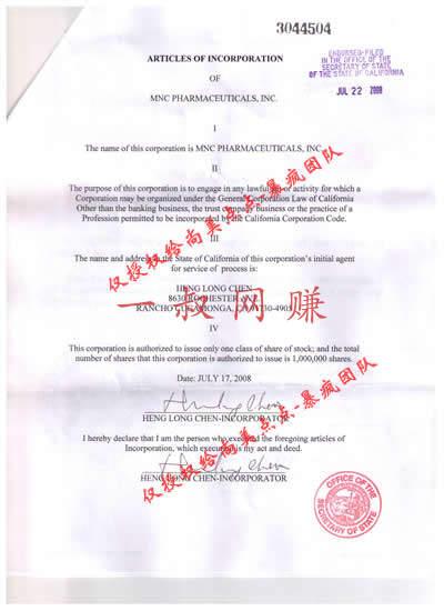 在上海如何一天赚 1000,网络在家兼职的正规平台有哪些啊 _ 独家总经销产品:美国 MNC 延时喷剂插图1