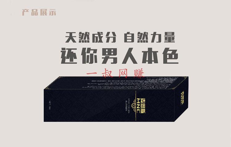 在上海如何一天赚 1000,网络在家兼职的正规平台有哪些啊 _ 独家总经销产品:美国 MNC 延时喷剂插图16